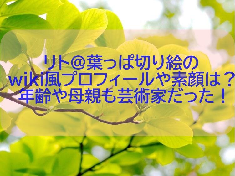 リト さん の 切り 絵 モナ森出版 monanomori